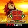 [777Real]獣王~BEAST KING~