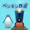 海底ペンギン鉄道